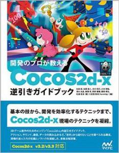 Cocos2d-x逆引き辞典